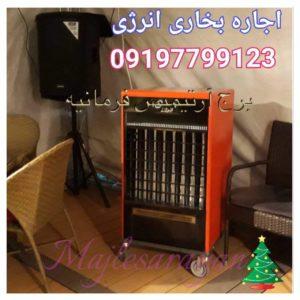 سیستم های گرمایشی برای مجالس